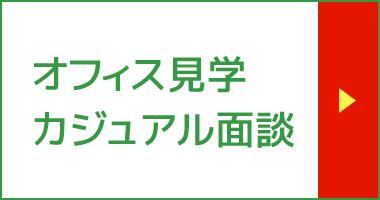 オフィス見学・カジュアル面談