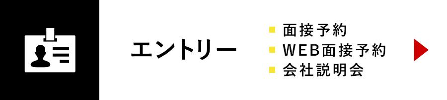エントリー(ENTRY)-見学・面談・会社説明会