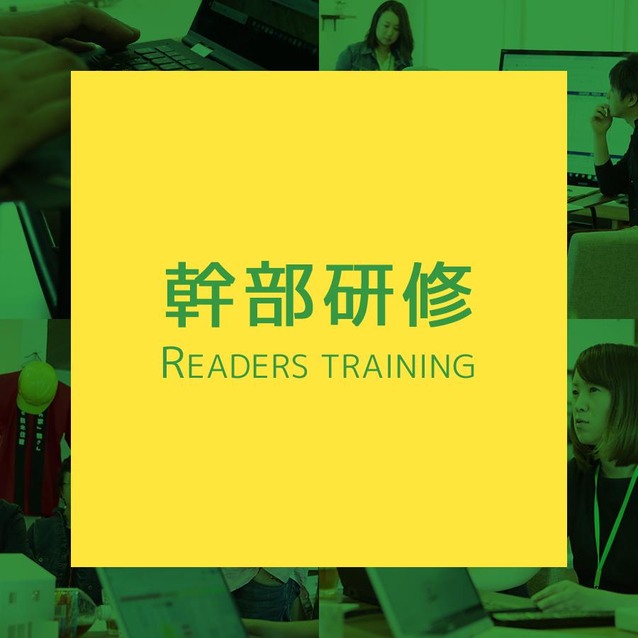幹部研修 - READERS TRAINING